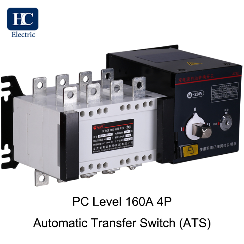 Class PC level dual power automatic transfer switch 380V 160A 4P